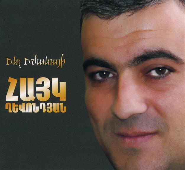 Армянские песни скачать бесплатно mp3 все альбомы