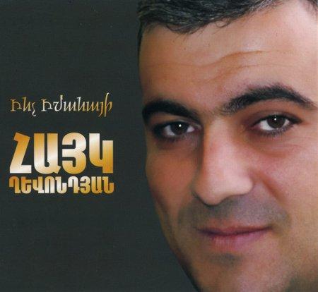 квартиру новинки армянских песен на русском языке среднедневной заработок