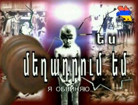 Документальный фильм о Геноциде Армян