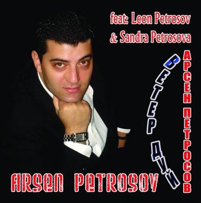 Армянская музыка альбомы просмотров