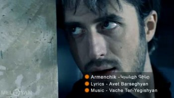 Armenchik - Kyanqi Gine (Soundtrack HD 2011)