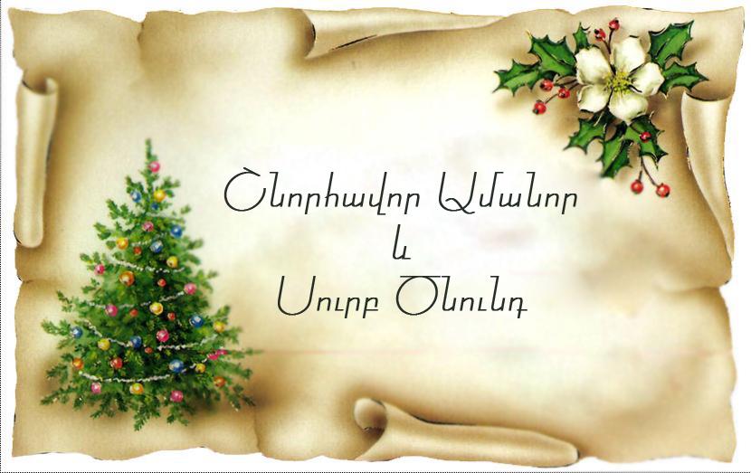Поздравления к рождеству на армянском