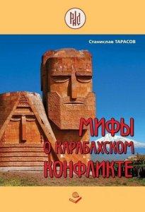 Книга «Мифы о карабахском конфликте»