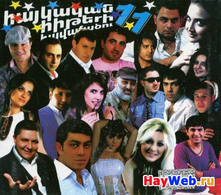 Armenian Hits 11 (2012)