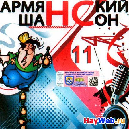 Армянский Шансон 11 (2013)