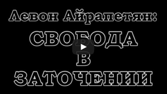 Левон Айрапетян: СВОБОДА В ЗАТОЧЕНИИ