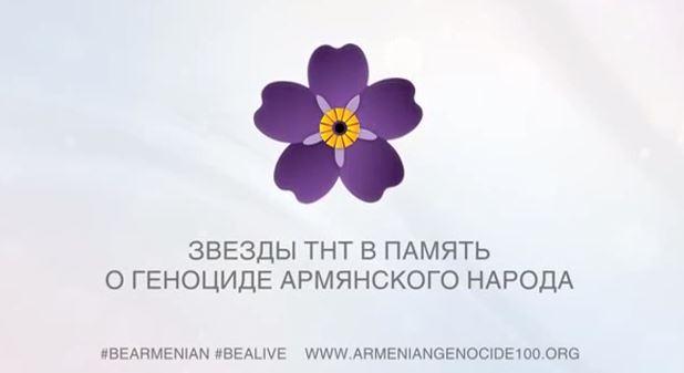 Помним: Геноцид Армян в Османской империи