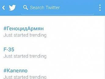 Хэштег Геноцид Армян лидирует в трендах российского сегмента Твиттера