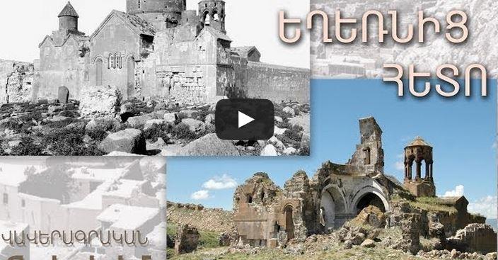 Геноцид культуры после Геноцида нации
