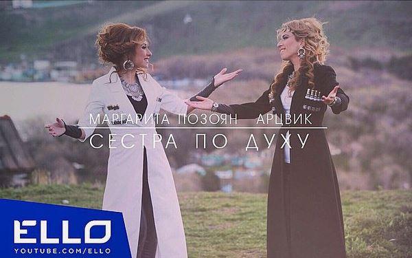 Маргарита Позоян и Арцвик - Сестра по духу