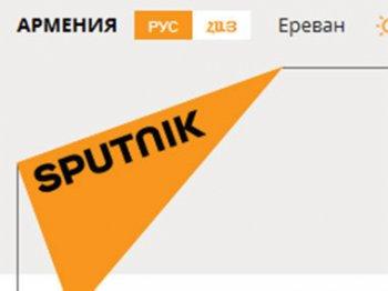 Sputnik запущен в Армении