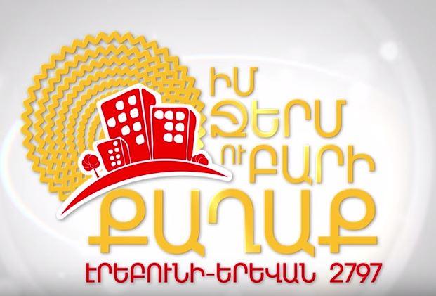 Im jerm u bari qaxaq - «Erebuni-Yerevan 2797»