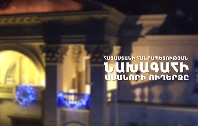 Новогоднее поздравление Президента Армении Сержа Саргсяна