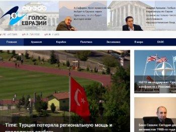 В Армении запустили новый портал о Евразийском союзе