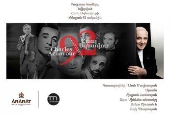 День рождения Шарля Азнавура отпразднуют в Ереване концертом под открытым небом
