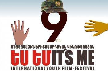 Итоги международного молодежного кинофестиваля