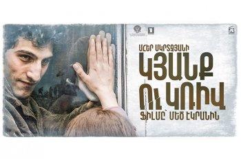 В Армении снимают вторую часть нашумевшего фильма