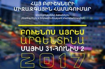 Международный конгресс армянских врачей впервые пройдет в Буэнос-Айресе