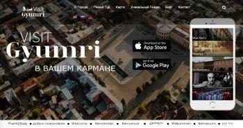 Тур по Гюмри с помощью Visit Gyumri