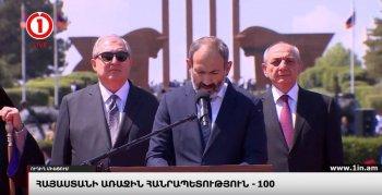 Армянская государственность: от Армении до Арцаха