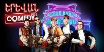 Ереван — столица юмора: фестиваль Comedy Club впервые пройдет в Армении