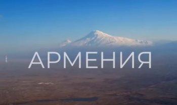 Армения. Новое видео!
