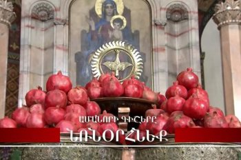 В армянских церквях пройдет чин освящения граната в новогоднюю ночь